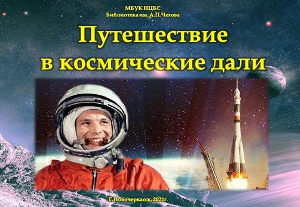 Путешествие в космические дали