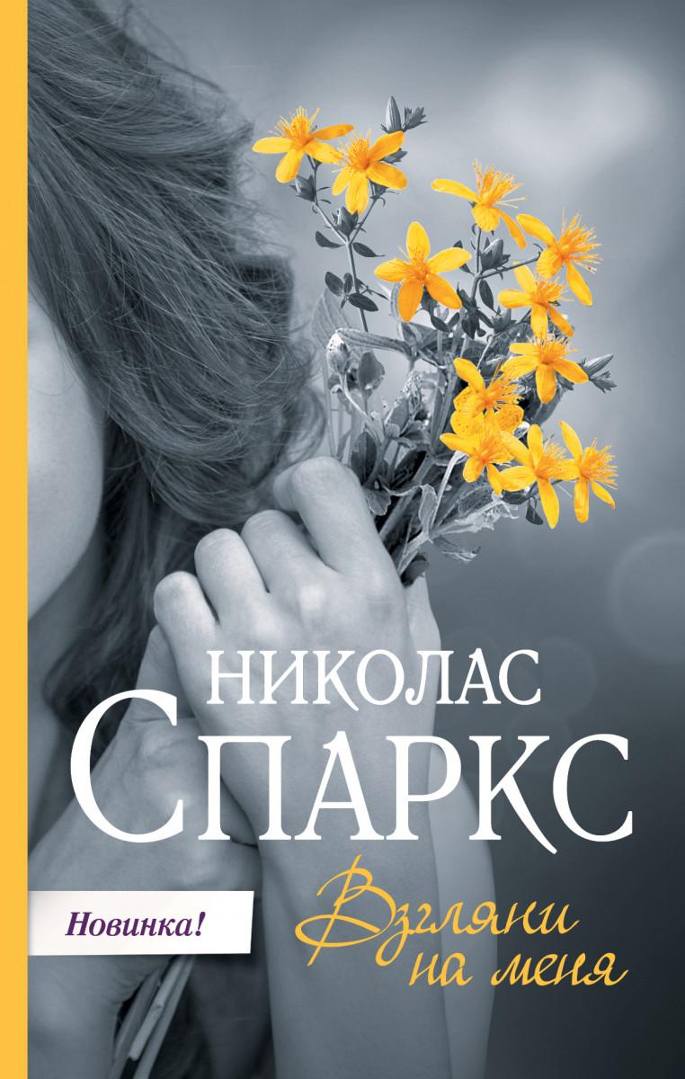 http://www.cbs-novoch.ru/public/uploads/(2018_10_26)_Vzglyani_na_menya.jpg
