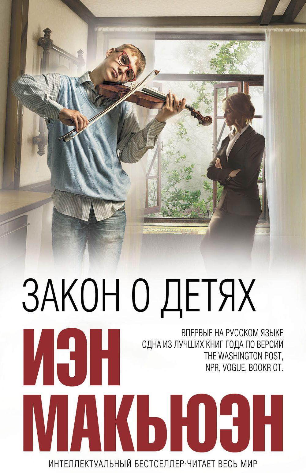 http://www.cbs-novoch.ru/public/uploads/(2018_10_26)_Zakon_o_detyah.jpeg